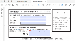 acrobat_jp_1