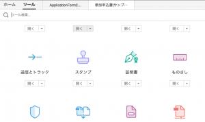 acrobat_jp_2