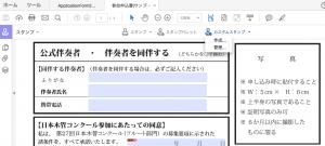 acrobat_jp_3