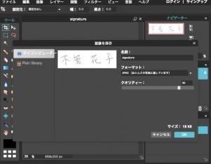 pixlr_jp_6