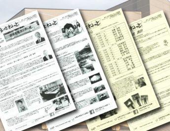 第27回日本木管コンクール<フルート部門> 情報紙「ほっとねっと」