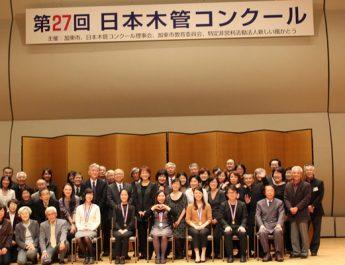第27回日本木管コンクールへのサポートありがとうございました