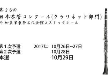 第28回日本木管コンクール(クラリネット部門)募集締め切りました