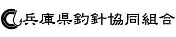 兵庫県釣針協同組合