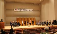 The 27th Japan Woodwind Competition (flue) winners