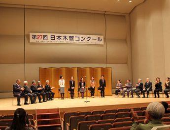 第27回日本木管コンクール<フルート部門> 本選結果