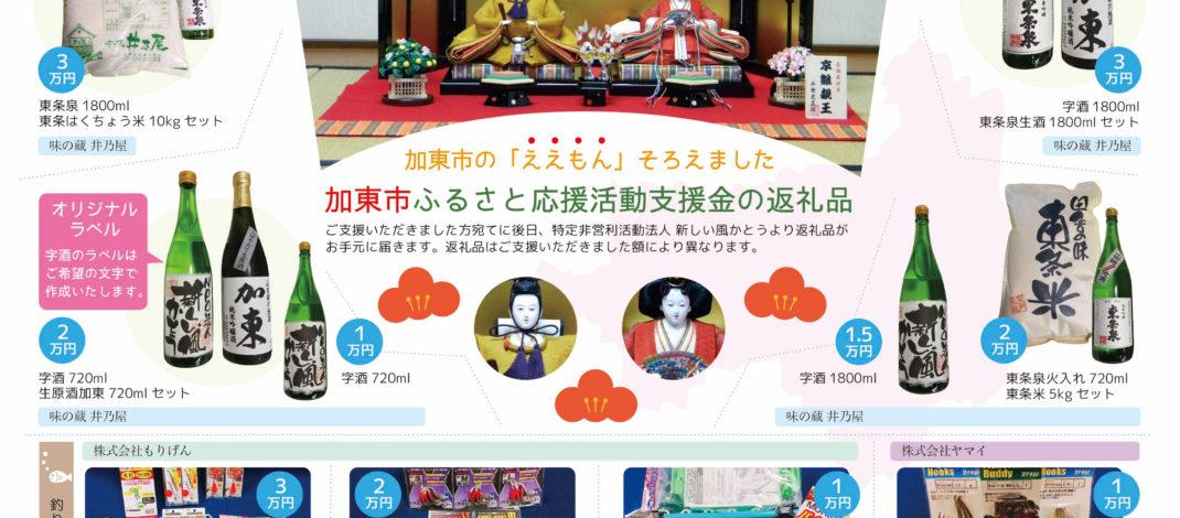加東市への寄附(ふるさと納税)でコスミックホール(NPO法人新しい風かとう)を支援してください!