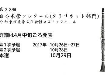 第28回日本木管コンクール(クラリネット部門)募集要項