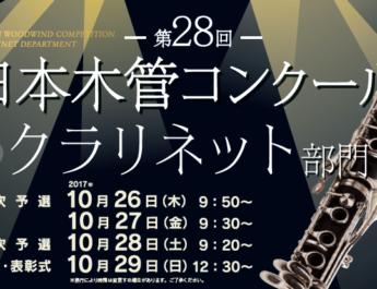 第28回日本木管コンクール(クラリネット部門)<ご案内チラシ>