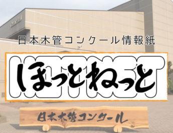 第28回日本木管コンクール(クラリネット部門)<情報紙「ほっとねっと」>