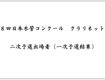 第28回日本木管コンクール(クラリネット部門)<二次予選出場者(一次予選結果)>