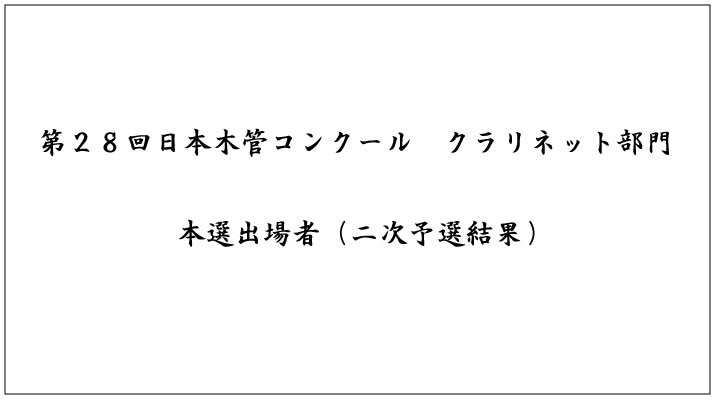 第28回日本木管コンクール(クラリネット部門)<本選出場者(二次予選結果)>