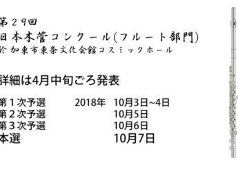 第29回日本木管コンクール(フルート部門)開催決定!