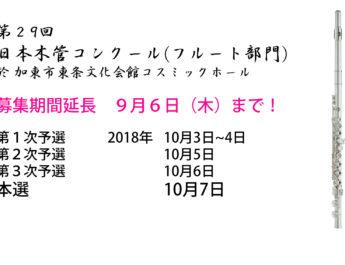 第29回日本木管コンクール(フルート)募集期間延長のお知らせ