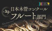 第29回日本木管コンクール(フルート部門)<ご案内チラシ>