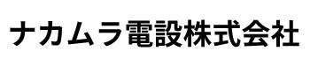 ナカムラ電設株式会社