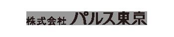 株式会社 パルス東京