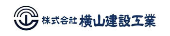 株式会社 横山建設工業