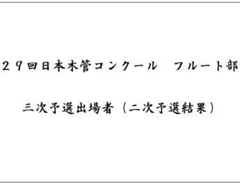 第29回日本木管コンクール<フルート部門> 三次予選出場者(二次予選結果)