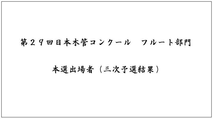 第29回日本木管コンクール<フルート部門> 本選出場者(三次予選結果)