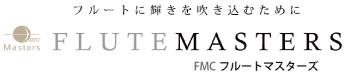FMC フルートマスターズ