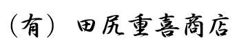 (有)田尻重喜商店