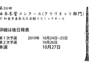第30回日本木管コンクール(クラリネット部門)開催決定!