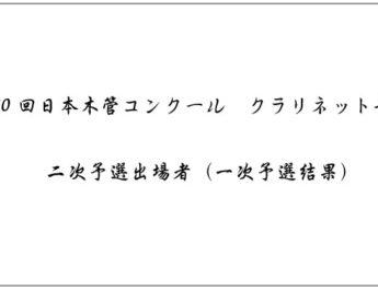 第30回日本木管コンクール(クラリネット部門)<二次予選出場者(一次予選結果)>