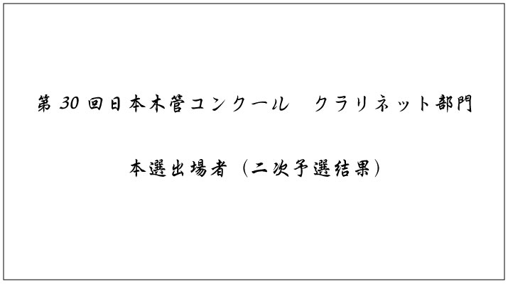 第30回日本木管コンクール(クラリネット部門)<本選出場者(二次予選結果)>