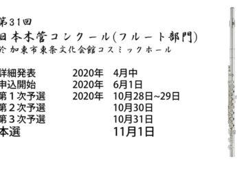 第31回日本木管コンクール(フルート部門)開催決定!