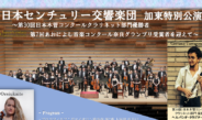 About Laureate Concert for 2019 Winner