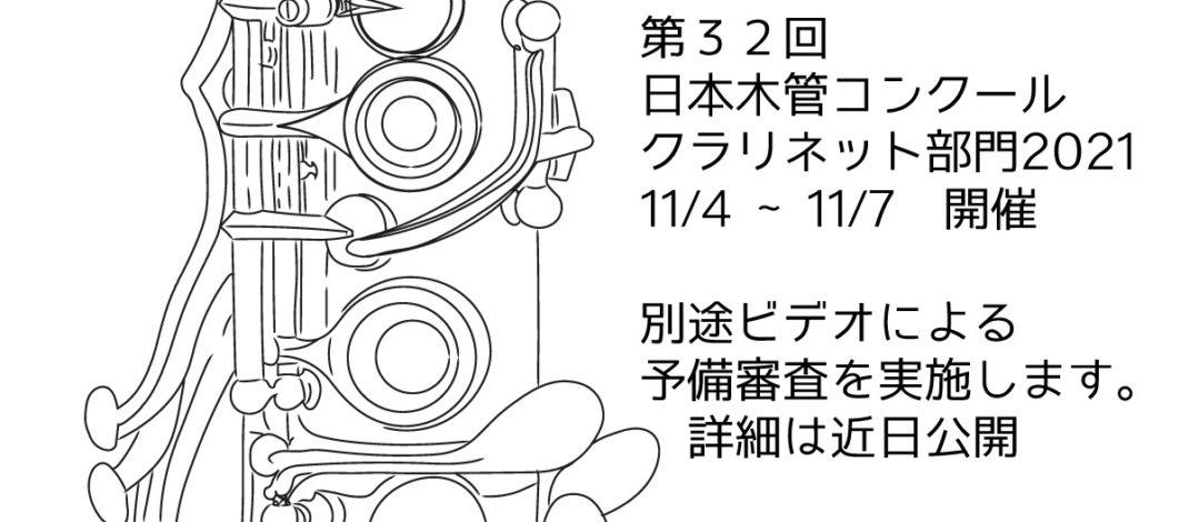 第32回日本木管コンクール(クラリネット部門)について