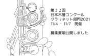 第32回日本木管コンクール(クラリネット部門)募集要項を公表しました