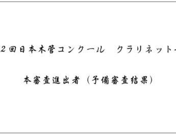 第32回日本木管コンクール(クラリネット部門)<本審査進出者(予備審査結果)>