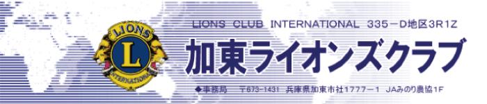 加東ライオンズクラブ